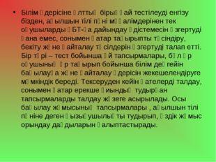 Білім үдерісіне ұлттық бірыңғай тестілеуді енгізу бізден, ағылшын тілі пәні м