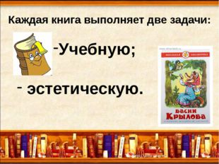 Каждая книга выполняет две задачи: Учебную; эстетическую.