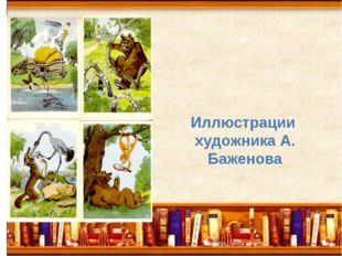 А Баженов Иллюстрации художника А. Баженова