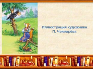 Иллюстрация художника П. Чекмарёва