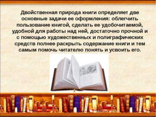 Двойственная природа книги определяет две основные задачи ее оформления: обле