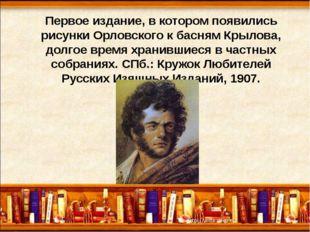 Первое издание, в котором появились рисунки Орловского к басням Крылова, долг