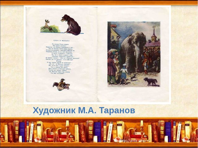 Художник М.А. Таранов