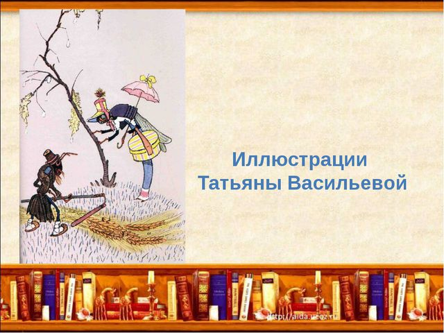 Иллюстрации Татьяны Васильевой