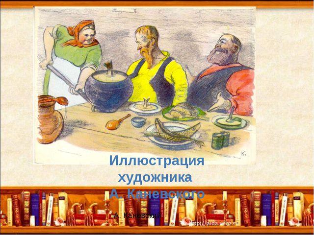 А. Каневский Иллюстрация художника А. Каневского