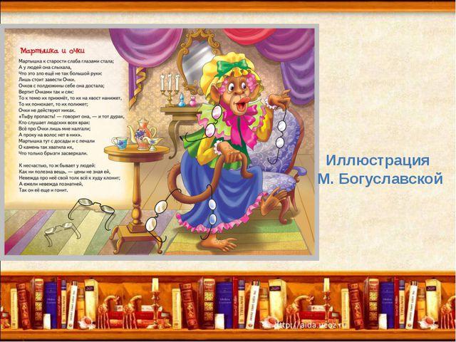 Иллюстрация М. Богуславской