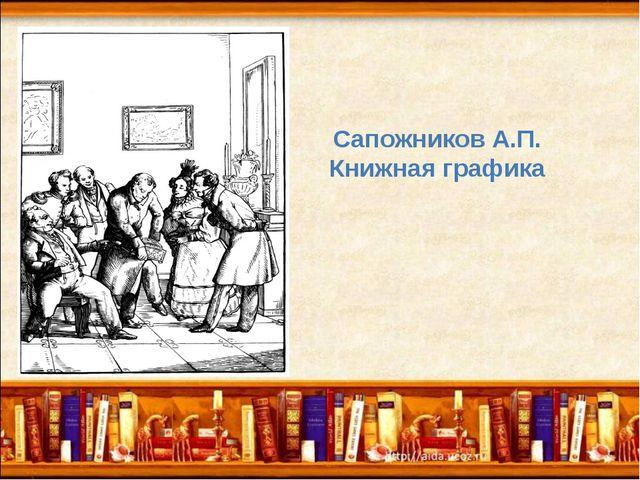 Сапожников А.П. Книжная графика
