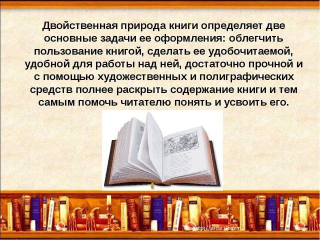 Двойственная природа книги определяет две основные задачи ее оформления: обле...