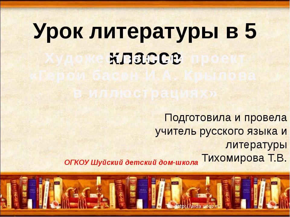 Урок литературы в 5 классе Художественный проект «Герои басен И.А. Крылова в...
