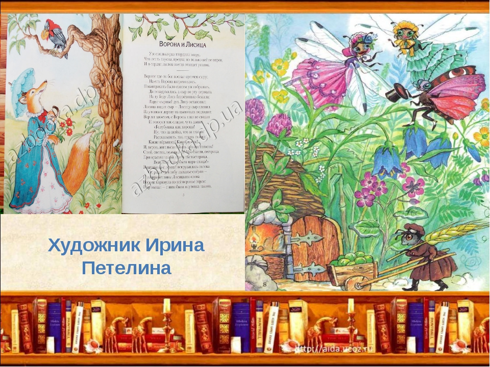 Петелина Художник Ирина Петелина