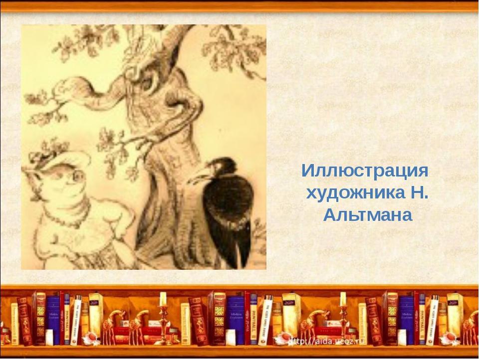 Иллюстрация художника Н. Альтмана