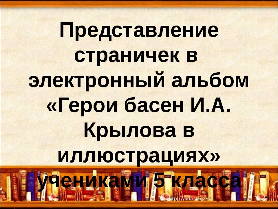 Представление страничек в электронный альбом «Герои басен И.А. Крылова в иллю...
