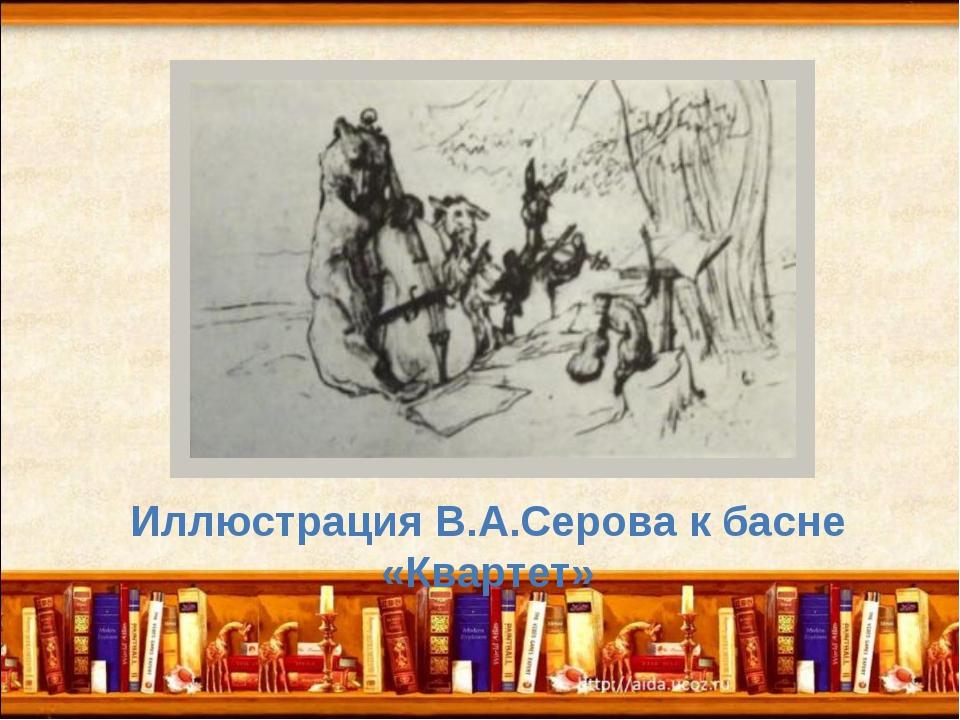 Иллюстрация В.А.Серова к басне «Квартет»