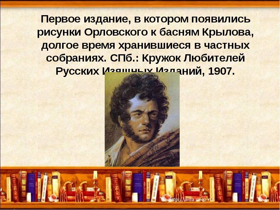 Первое издание, в котором появились рисунки Орловского к басням Крылова, долг...