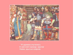"""""""И царевна очутилась В светлой горнице; кругом Лавки, крытые ковром,"""