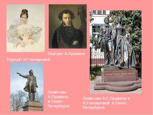 Памятник А.С.Пушкину и Н.Гончаровой в Санкт-Петербурге Памятник А.Пушкину в С
