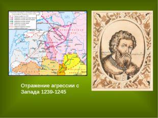 Отражение агрессии с Запада 1239-1245