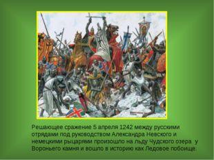 Решающее сражение 5 апреля 1242 между русскими отрядами под руководством Алек