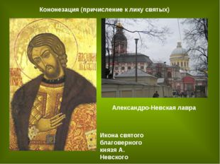 Кононезация (причисление к лику святых) Икона святого благоверного князя А. Н