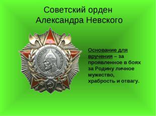 Советский орден Александра Невского Основание для вручения – за проявленное в