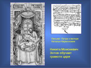 Никита Моисеевич Зотов обучает грамоте царя Письмо Петра к матери Наталье Кир