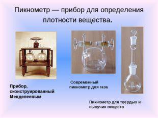 Пикнометр — прибор для определения плотности вещества. Современный пикнометр
