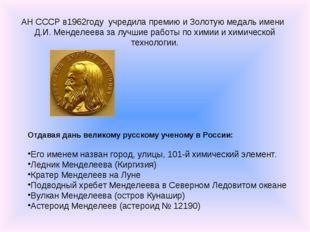 АН СССР в1962году учредила премию и Золотую медаль имени Д.И. Менделеева за л