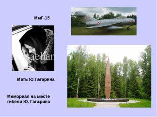 Мемориал на месте гибели Ю. Гагарина МиГ-15 Мать Ю.Гагарина