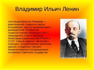 Владимир Ильич Ленин (настоящая фамилия Ульянов) — революционер, создатель па