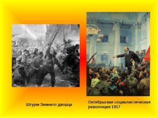 Октябрьская социалистическая революция 1917 Штурм Зимнего дворца