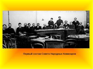 Первый состав Совета Народных Комисаров