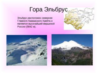 Гора Эльбрус Эльбрус расположен севернее Главного Кавказского Хребта и являет