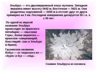 Эльбрус— это двухвершинный конус вулкана. Западная вершина имеет высоту 5642