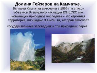 Долина Гейзеров на Камчатке. Вулканы Камчатки включены в 1966 г. в список объ