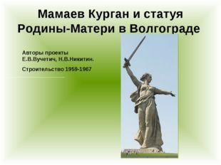 Мамаев Курган и статуя Родины-Матери в Волгограде Авторы проекты Е.В.Вучетич,