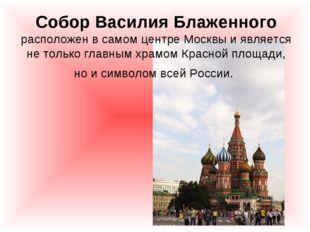 Собор Василия Блаженного расположен в самом центре Москвы и является не тольк