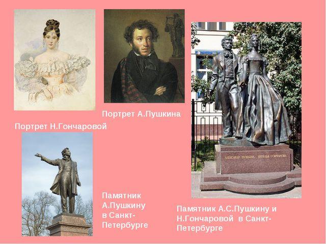 Памятник А.С.Пушкину и Н.Гончаровой в Санкт-Петербурге Памятник А.Пушкину в С...