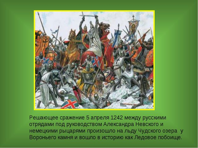 Решающее сражение 5 апреля 1242 между русскими отрядами под руководством Алек...