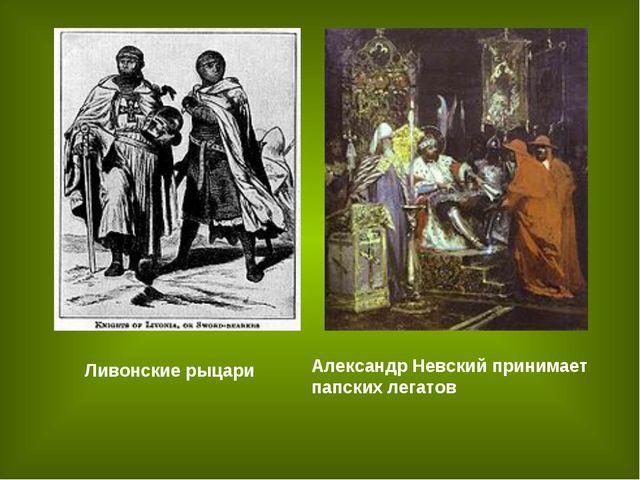 Ливонские рыцари Александр Невский принимает папских легатов