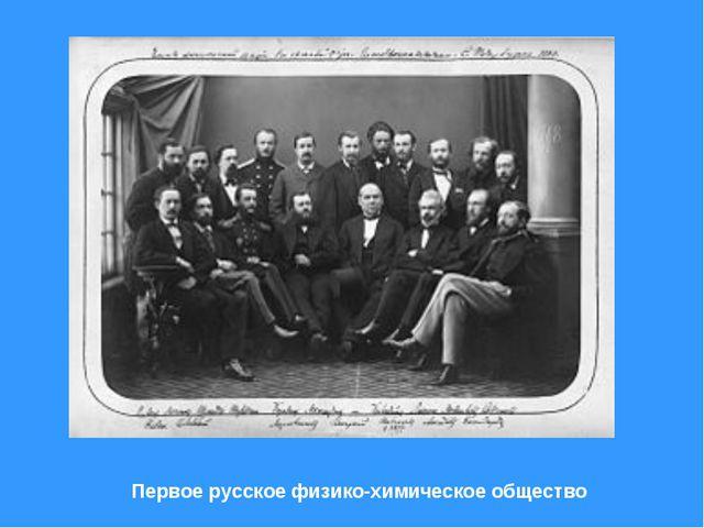 Первое русское физико-химическое общество