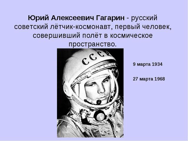 Юрий Алексеевич Гагарин - русский советский лётчик-космонавт, первый человек,...