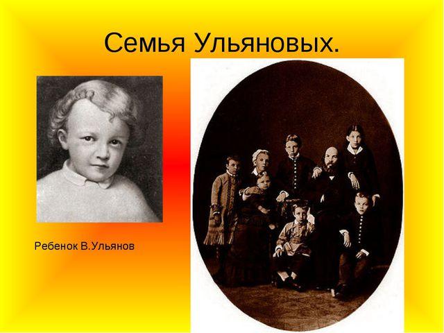 Семья Ульяновых. Ребенок В.Ульянов