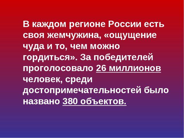 В каждом регионе России есть своя жемчужина, «ощущение чуда и то, чем можно г...