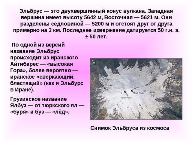 Эльбрус— это двухвершинный конус вулкана. Западная вершина имеет высоту 5642...