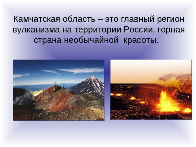 Камчатская область – это главный регион вулканизма на территории России, горн...