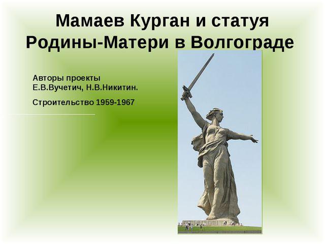 Мамаев Курган и статуя Родины-Матери в Волгограде Авторы проекты Е.В.Вучетич,...