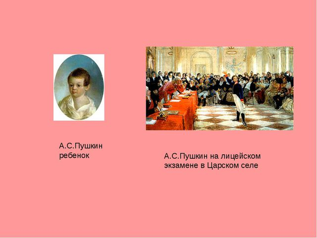 А.С.Пушкин ребенок А.С.Пушкин на лицейском экзамене в Царском селе
