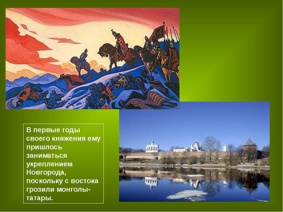 В первые годы своего княжения ему пришлось заниматься укреплением Новгорода,...