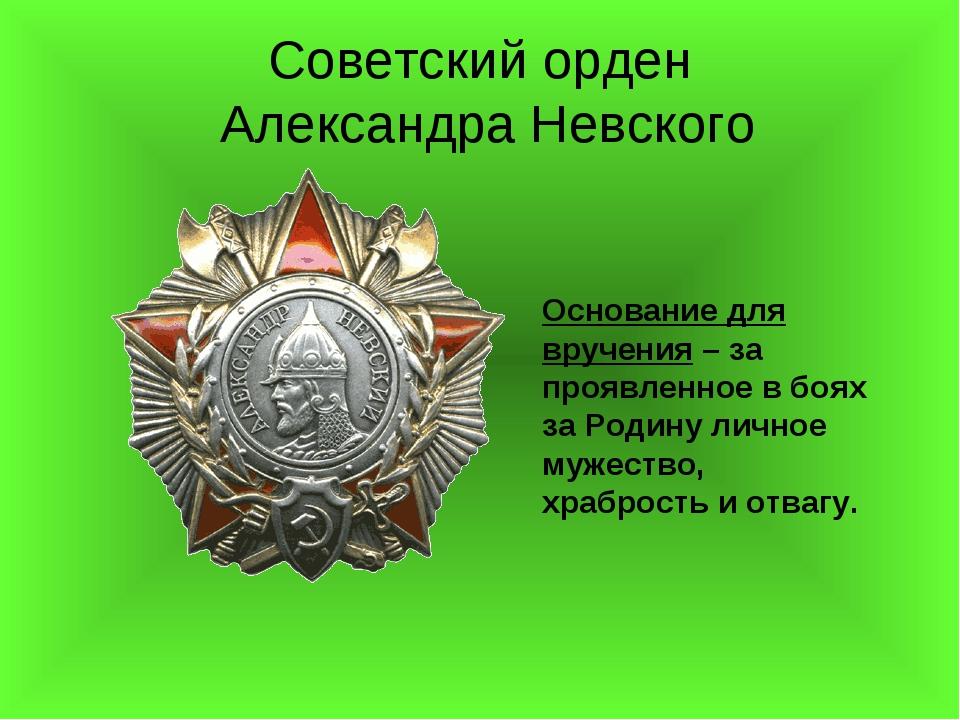 Советский орден Александра Невского Основание для вручения – за проявленное в...