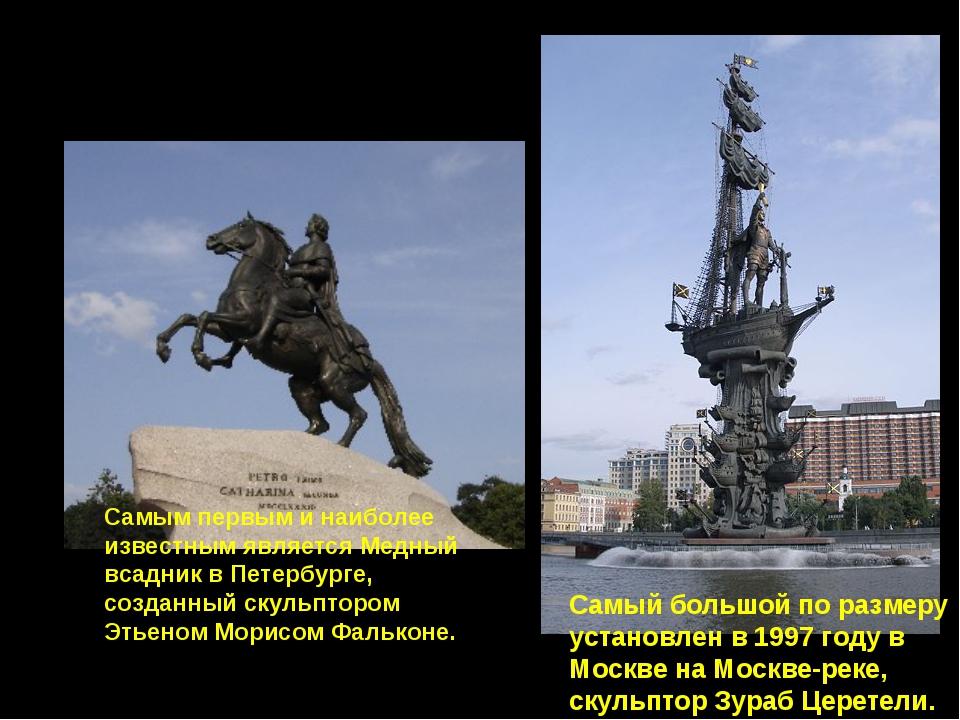 Памятники Петру I Самым первым и наиболее известным является Медный всадник в...